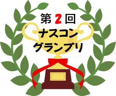第2回 ナスコングランプリ 開催!!